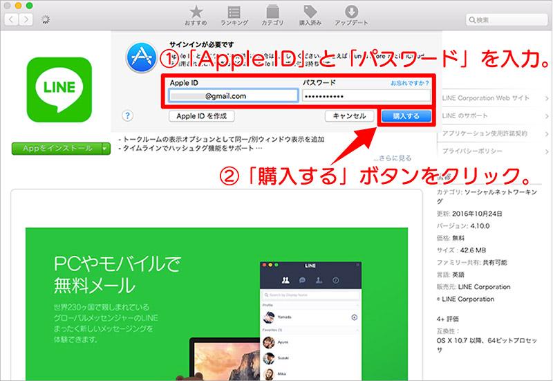Apple IDサインイン