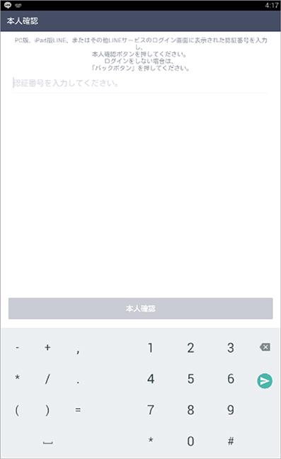 モバイル版のLINE画面を確認