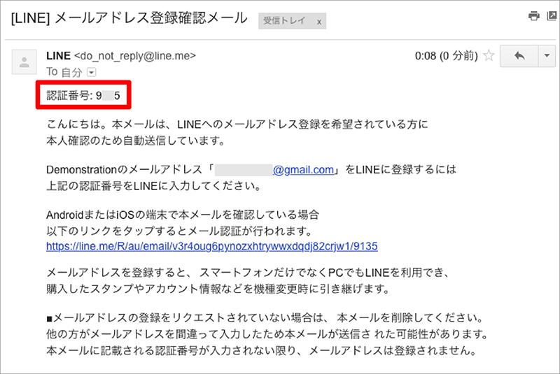 LINEメールアドレス登録確認メール