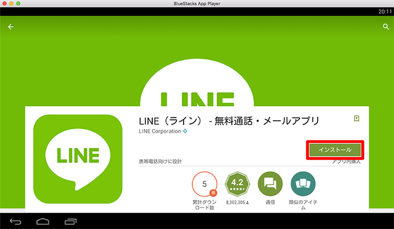 LINEアプリインストール