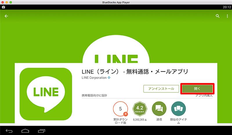 無料通話・メールアプリ