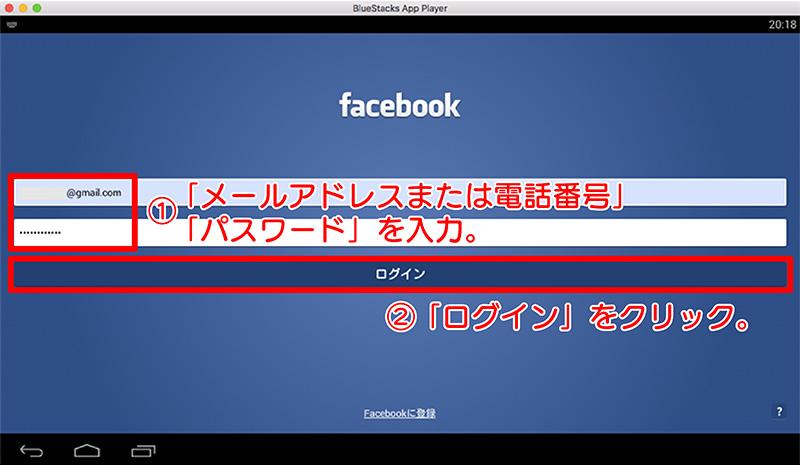 フェイスブックサインイン