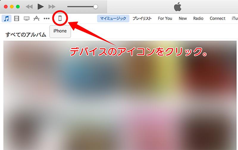 iTunesホーム画面