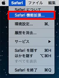 Safariメニュー