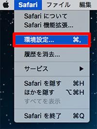 Safariのステータスバーメニュー