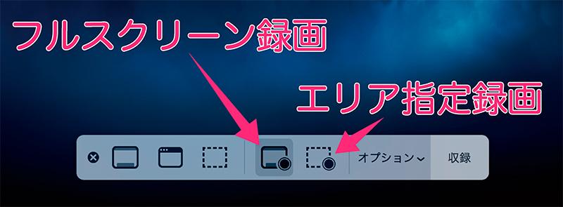 フルスクリーン録画とエリア指定録画ボタン説明
