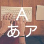 Macで文字変換と全角・半角に切り替えるショートカットキー